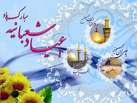 Image result for ‫میلاد امام حسین‬‎