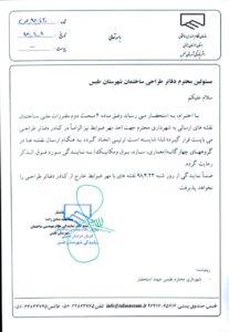 الزام مهر ضوابط شهرداری در کادر دفتر طراحی