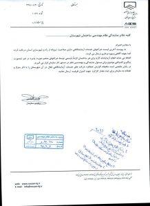 لیست شرکت های خدمات #آزمایشگاهی دارای صلاحیت پروانه از راه و شهرسازی استان