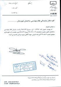 بخشنامه 121006/100/02 مورخ 98/8/21 وزیر محترم راه و شهرسازی موضوع تبصره 2 ماده 24 آئین نامه اجرایی در خصوص تنظیم #روابط حرفه ای بین شاغلان و کارفرمایان