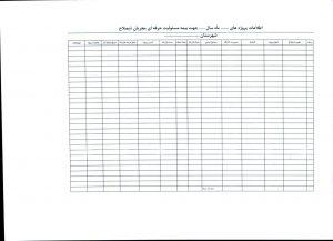 فرم ارسال اطلاعات مربوط به بیمه مسئولیت مدنی طراح و ناظر بصورت ماهانه
