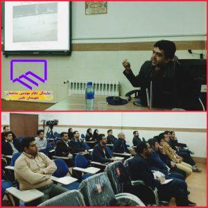 برگزاری کارگاه آموزشی بلوکهای AAC