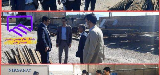 بازدید کارگروه استاندارد سازی #مصالح از بنگاههای #آهن_آلات شهرستان طبس