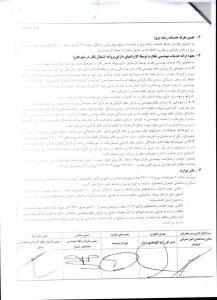 مصوبه کمیته چهار نفره استان مورخ 98/03/09