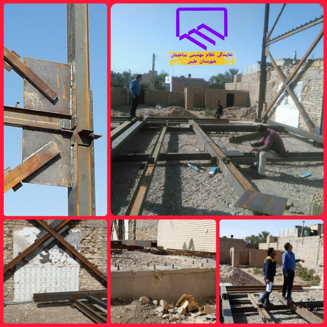 بازدید کمیته نظارت مضاعف نمایندگی از ساخت و ساز شهری با سازه اسکلت فلز در روز پنج شنبه مورخ ۹۹/۲/۱۸