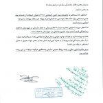 فرم های بیمه جـــهت استـــفاده از خدمات بیمه تأمین اجتــماعی ویژه اعضــا