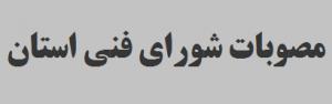 مصوبات شورای فنی استان